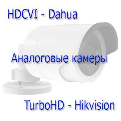 Виды аналоговых камер видеонаблюдения