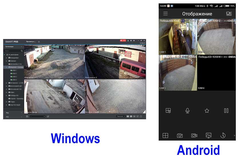 Просмотр камер видеонаблюдения