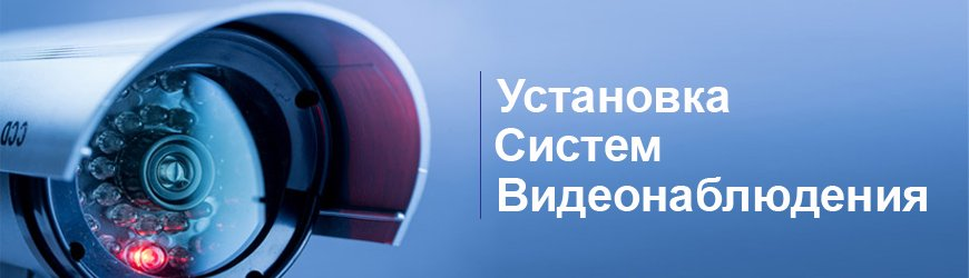 Установка систем видеонаблюдения в Харькове и Харьковской области
